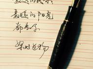 丘吉尔紫光檀手工钢笔