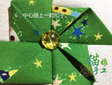 【图片教程】布艺折叠技法1—风车