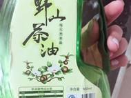 桃花冷制皂