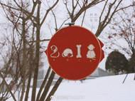 2018新年刺绣狗狗红包【原创】