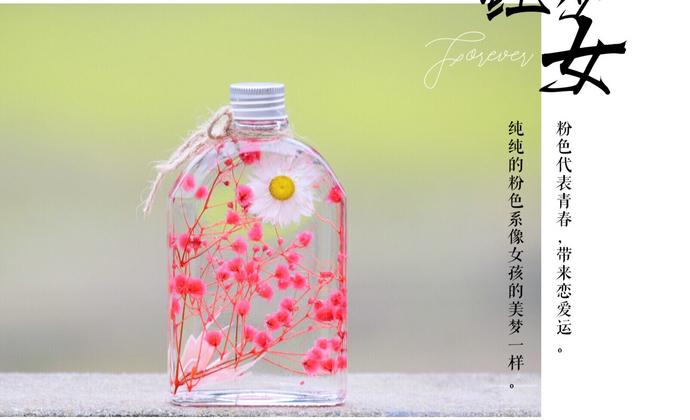 永生新贵~浮游瓶