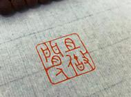 飞鸟手作:篆刻——且做闲人