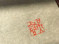 篆刻:吴睿