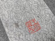 篆刻:王磊印信