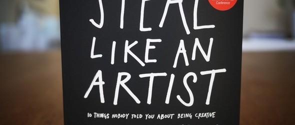 像艺术家一样去偷:10条没人告诉过你的创意要诀