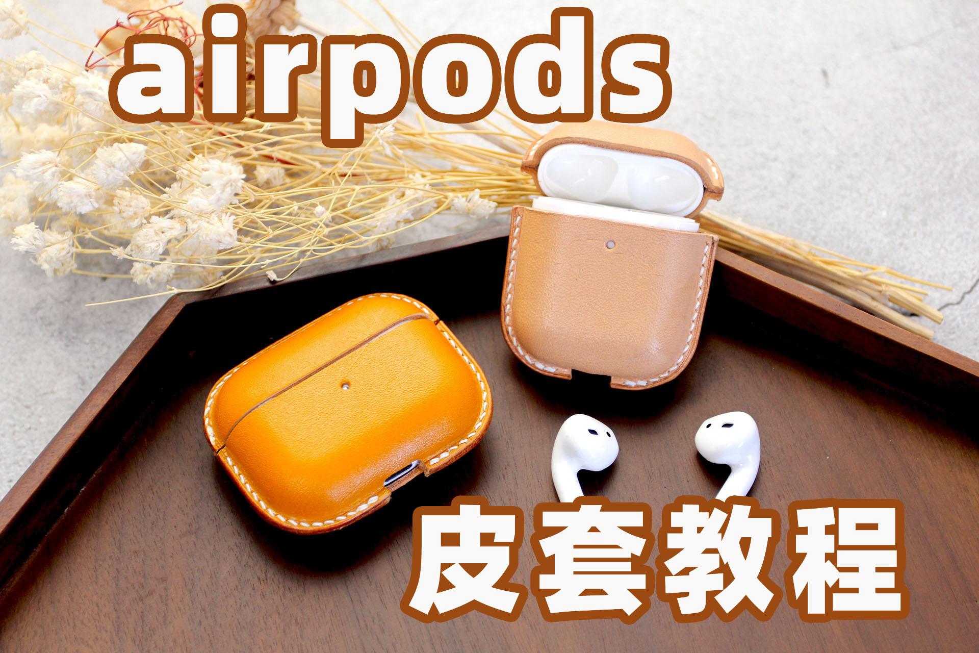【皮匠老王的手工课】airpods皮套制作教程 苹果无线蓝牙耳机包