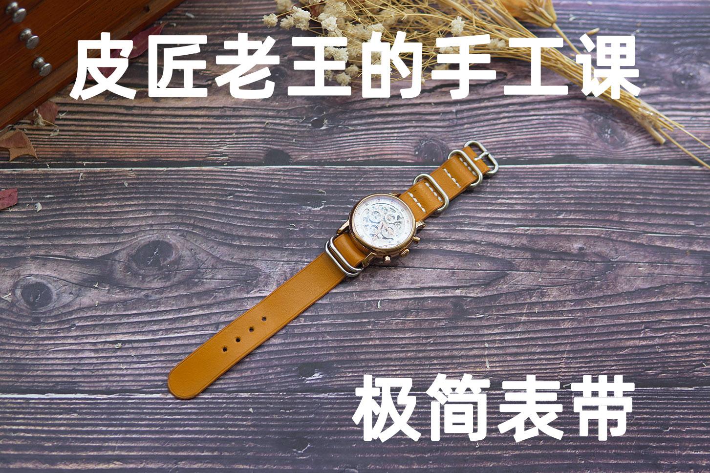 皮匠老王的手工课 纯手工制作牛皮表带 极简表带制作教程