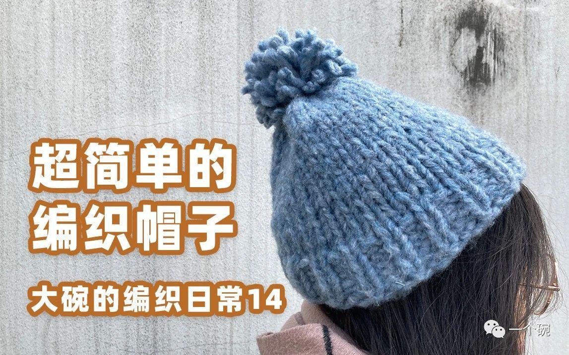 【棒针入门】超简单的编织帽子|大碗的编织日常