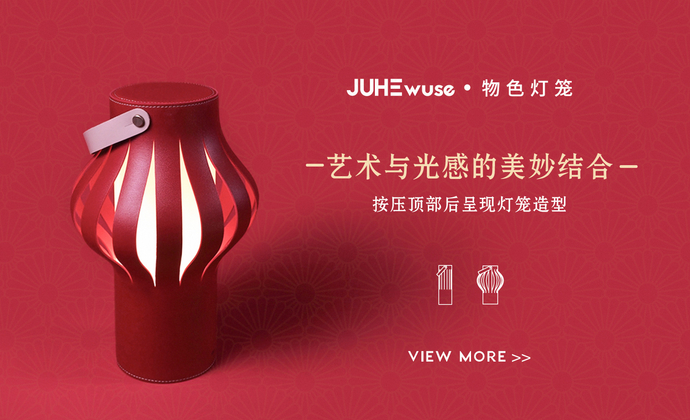 JUHE物色灯笼创意北欧情景创意氛围多功能灯