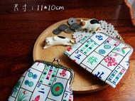 时光手工 NIの原创手缝麻将零钱包/口红包/口金包