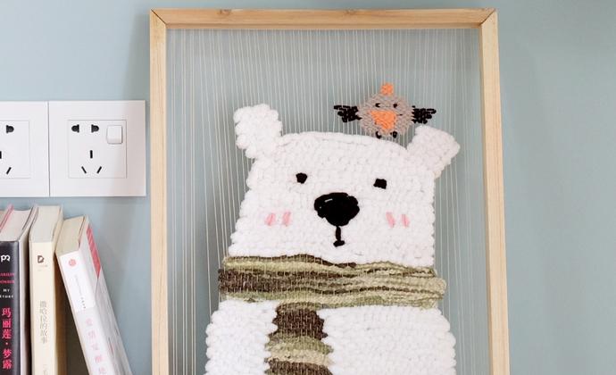 温暖有爱大白熊创意家居墙饰卧室客厅书房壁饰原创手工编织画