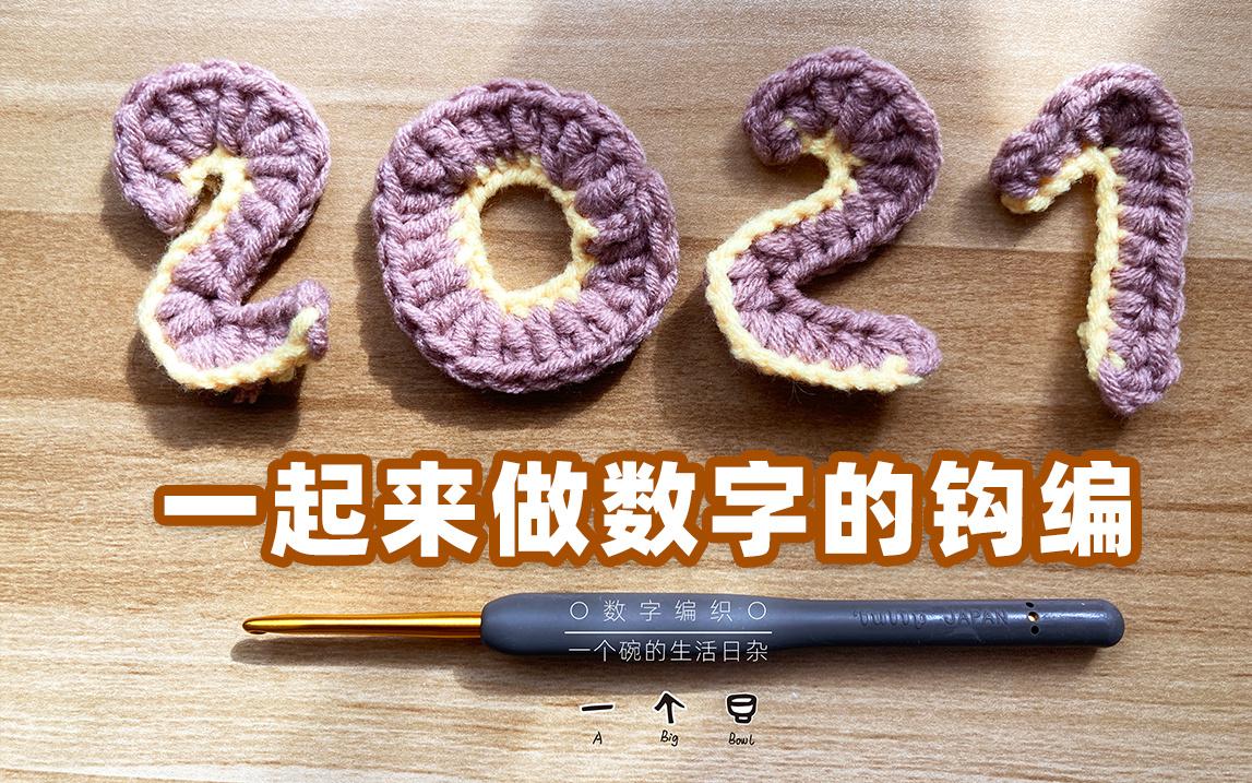 【Hello 2021】一起来做数字钩编,拥抱2021