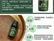 SUSIEANN澳洲茶树单方植物精油祛青春痘印抗菌祛痘疤粉刺黑头痘疤