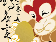 元旦贺卡【随鸡应变】