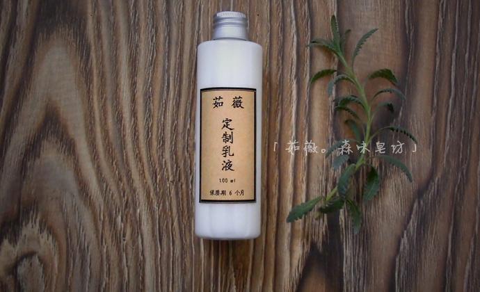 茹薇/定制乳液/面霜/有机植物精油护肤/手作芳疗护肤