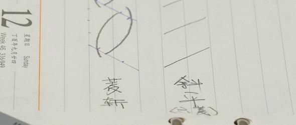 你心目中理想完美的菱斩橄榄斩线迹是怎样的?