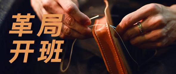 【革局造物】2019年,第二十期手作皮具体验班招募!
