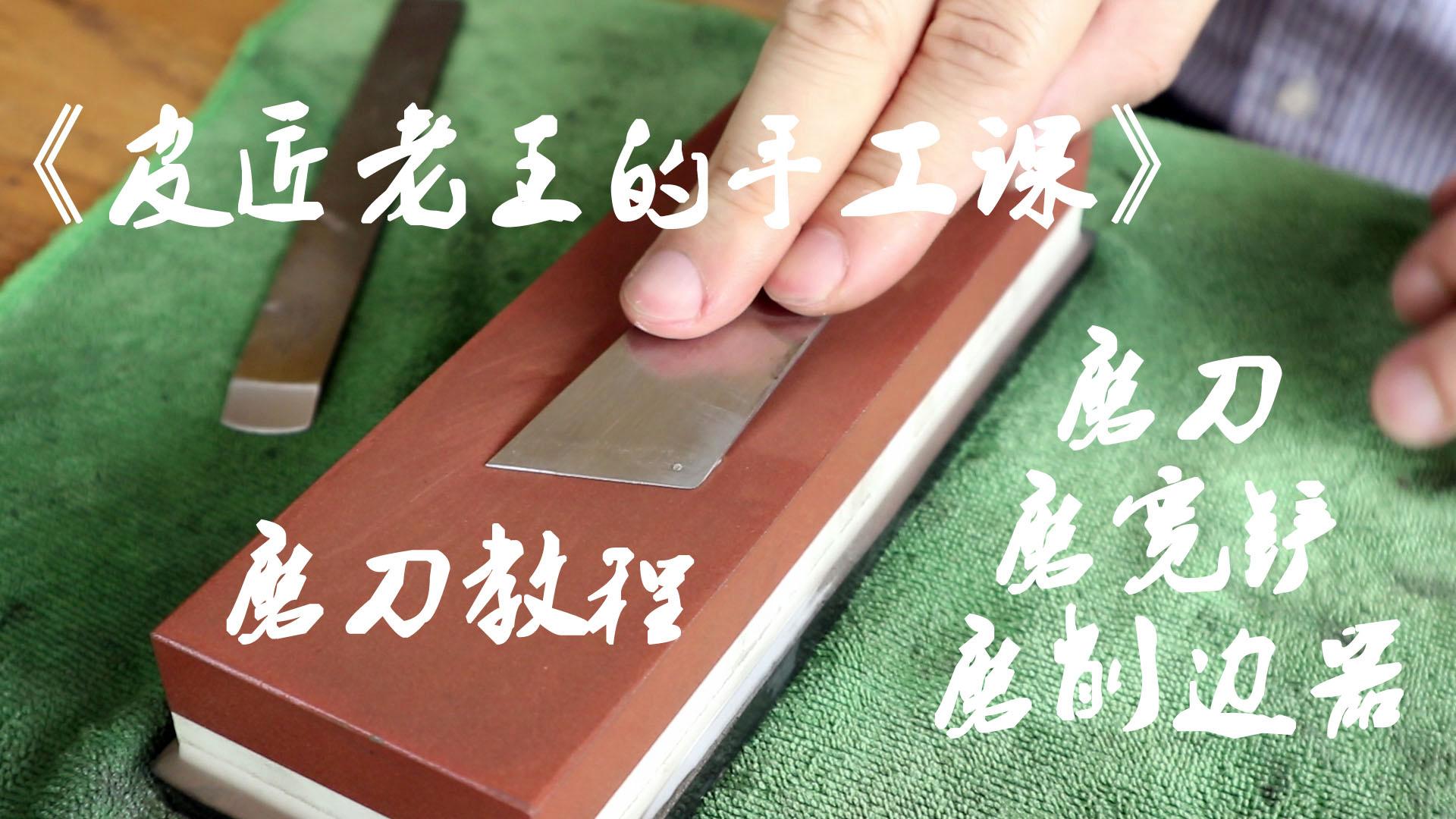 【皮匠老王的手工课】 教你磨刀磨宽铲磨削边器
