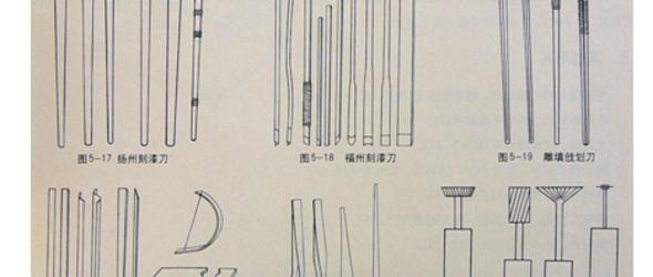 漆工具及基础材料