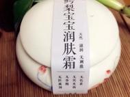 鳄梨宝宝润肤霜/50g