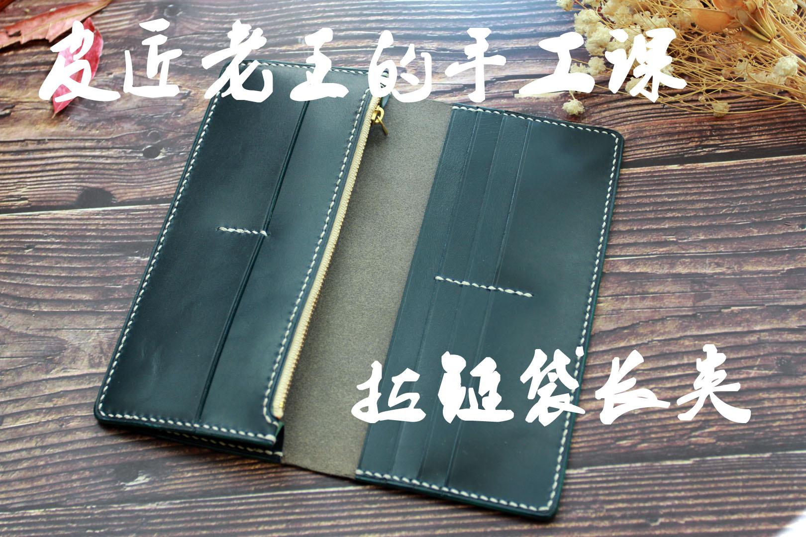 皮匠老王的手工课 拉链内袋长夹制作教程 手工DIY自制钱包过程