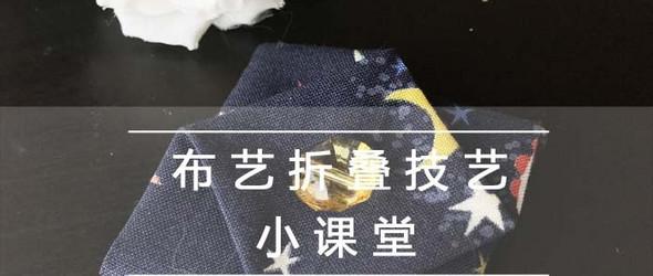 【免费教程】布艺折叠技艺小课堂6