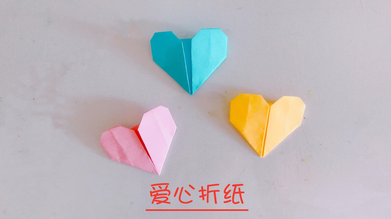 童年趣味折纸-爱心折纸