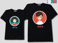 芒先生-情侣、个性T恤设计制作