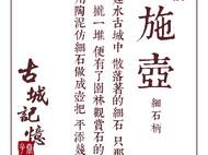 古城记忆西施壶(细石柄)-建水紫陶【泰子陶艺】自然的颂歌 纯天然陶土 全手工制作