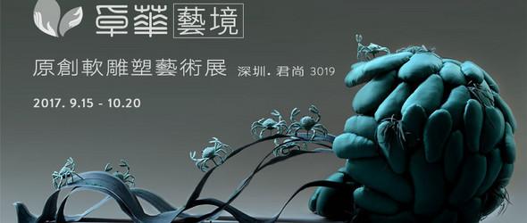 「卓华艺境」原创软雕塑艺术展 - 深圳「君尚3019」首展