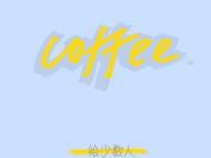 给少数人/画了个包/帆布袋帆布包单肩包/coffee#01
