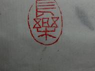 越南黄花梨,随型木印
