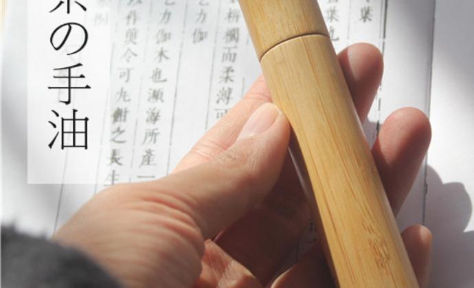 茶人专用护手霜 无香无味 手油 【八九燕来】