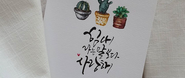 手绘与书法结合,意外的美观 | Eunju Jang