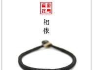 [相依]黑款本命年情侣简约陶瓷编织手链
