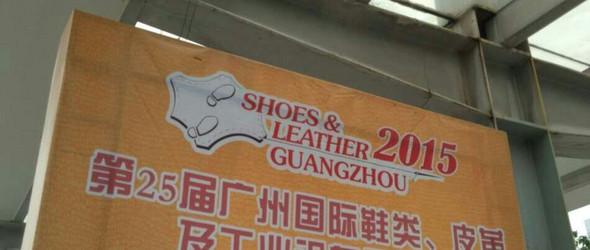 第25届广州国际鞋类、皮革及工业设备展览会,我参加了