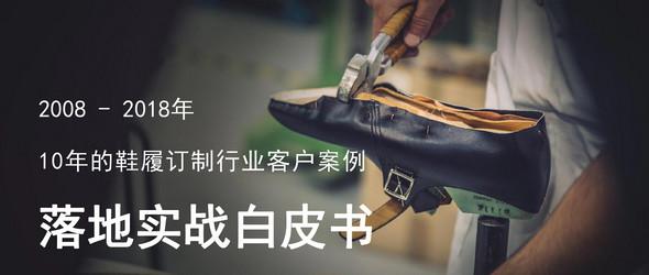 六库订制-私人订制手工鞋履实战落地手册
