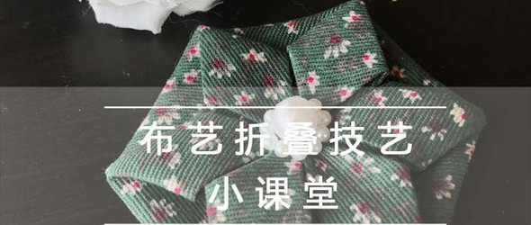 【免费教程】布艺折叠技艺小课堂5