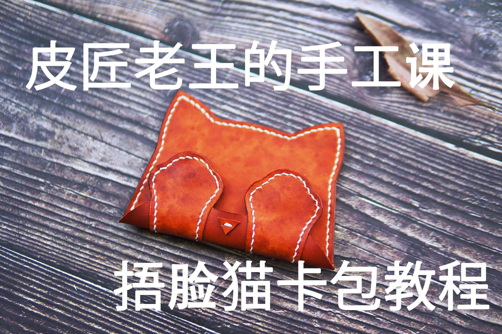 皮匠老王的手工课 捂脸猫卡包教学视频手工皮具DIY染色封边技巧