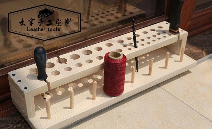 包邮  大拿手作 实木免漆板 皮雕工具架  皮艺工具架   diy工作台