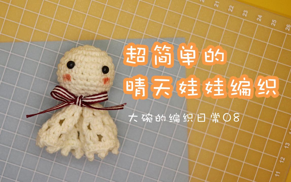 【晴天娃娃】一个碗超好入手的娃娃编织