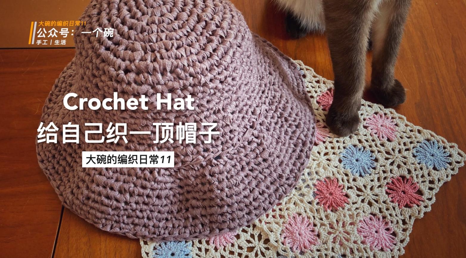 给自己设计与编织一顶帽子