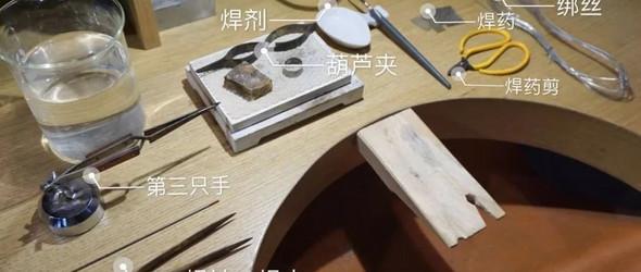 金工基础工艺系列 | 焊接技法
