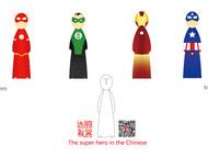 佳鹏制器——超级英雄在中国