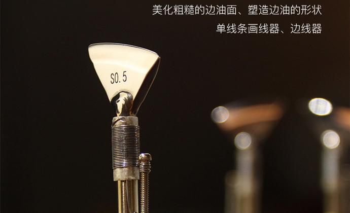 diy手工皮具皮革工具S系列电热烫边头 法式烫边机扇形烫头金属头