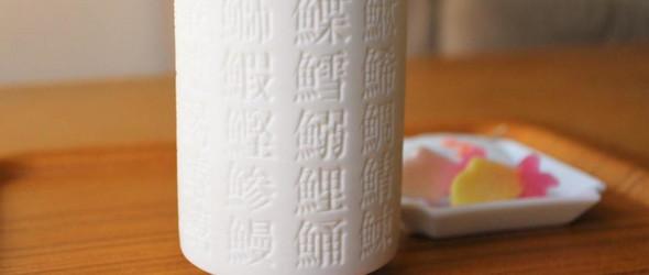魚偏漢字湯呑:日本匠人吉桥贤一石膏铸造的日式茶杯
