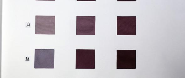 草木染色实验色卡