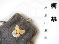 【一箩筐汪酱】手工定制防盗随身手机口金包 拎包即走