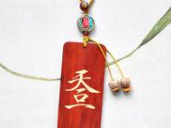 大工小匠原创汽车钥匙扣纯手工编绳红木钥匙扣奇字系列天人合一