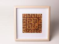 高粱皮编织平面字画